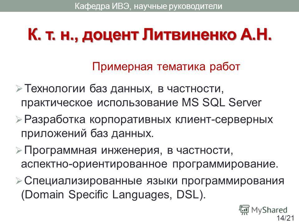 К. т. н., доцент Литвиненко А.Н. Технологии баз данных, в частности, практическое использование MS SQL Server Разработка корпоративных клиент-серверных приложений баз данных. Программная инженерия, в частности, аспектно-ориентированное программирован