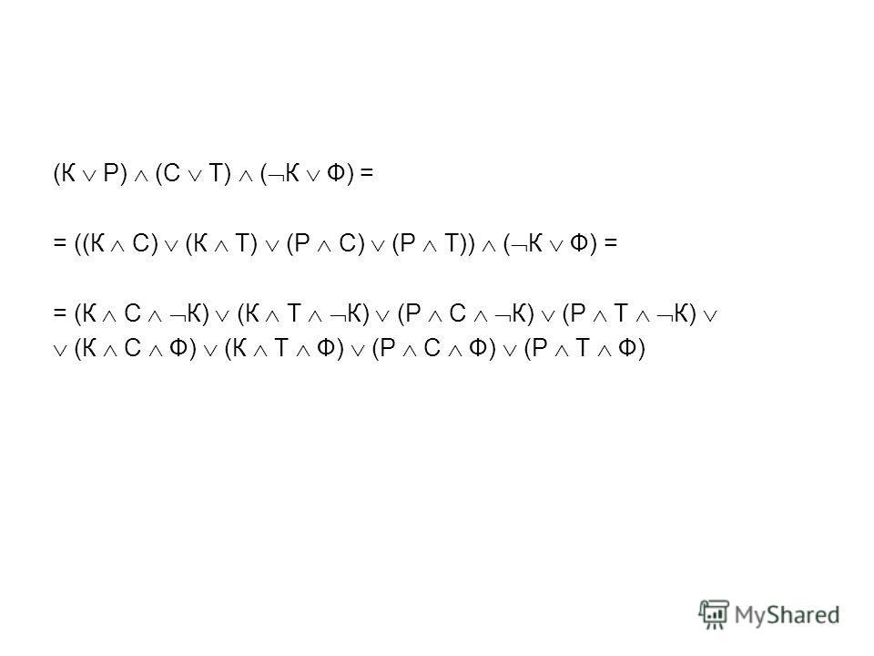 (К Р) (С Т) ( К Ф) = = ((К С) (К Т) (Р С) (Р Т)) ( К Ф) = = (К С К) (К Т К) (Р С К) (Р Т К) (К С Ф) (К Т Ф) (Р С Ф) (Р Т Ф)
