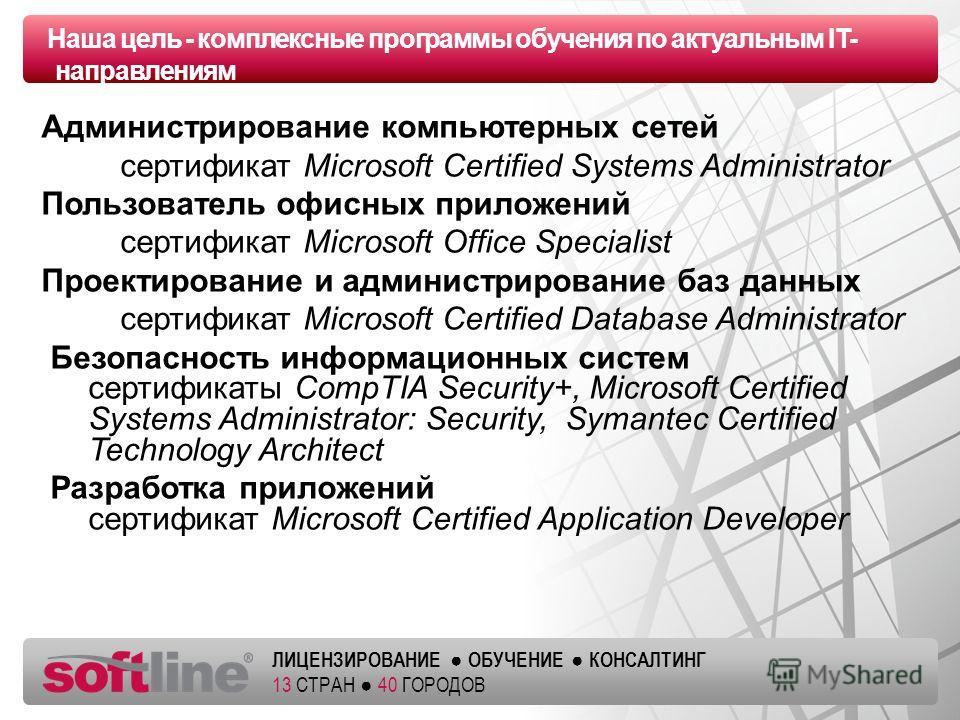 Оазец заголовка ЛИЦЕНЗИРОВАНИЕ ОБУЧЕНИЕ КОНСАЛТИНГ 13 СТРАН 40 ГОРОДОВ Администрирование компьютерных сетей сертификат Microsoft Certified Systems Administrator Пользователь офисных приложений сертификат Microsoft Office Specialist Проектирование и а