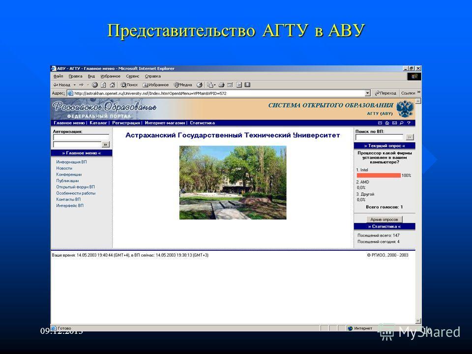 9 Астраханский виртуальный университет