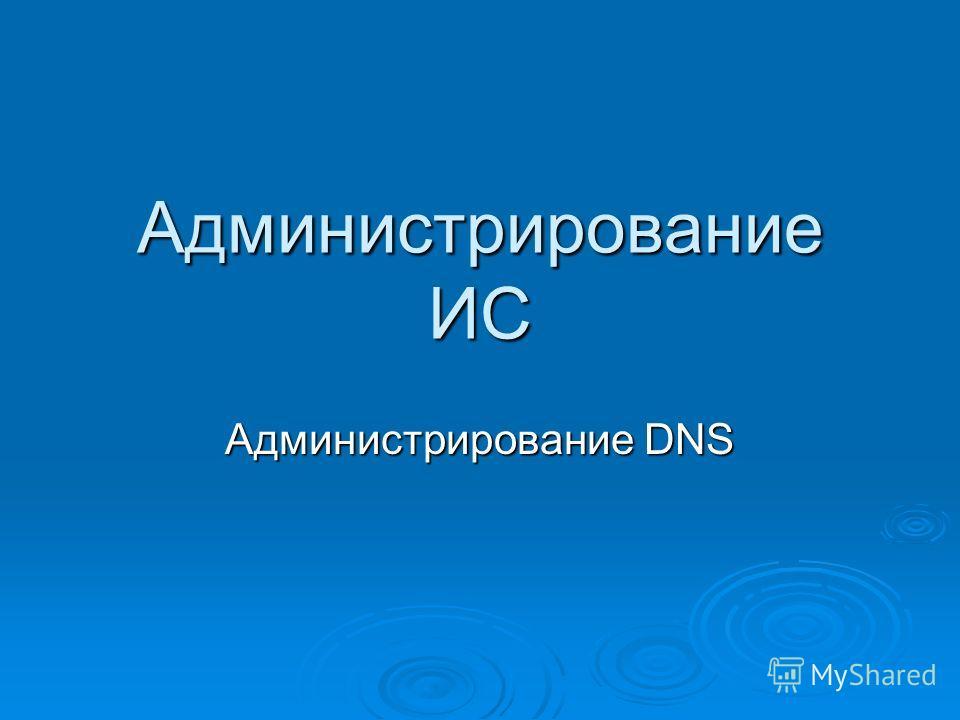Администрирование ИС Администрирование DNS
