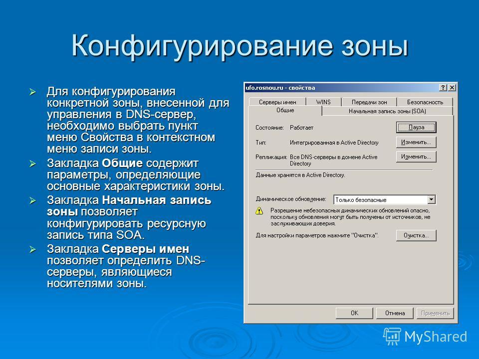 Конфигурирование зоны Для конфигурирования конкретной зоны, внесенной для управления в DNS-сервер, необходимо выбрать пункт меню Свойства в контекстном меню записи зоны. Для конфигурирования конкретной зоны, внесенной для управления в DNS-сервер, нео