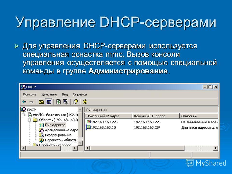 Управление DHCP-серверами Для управления DHCP-серверами используется специальная оснастка mmc. Вызов консоли управления осуществляется с помощью специальной команды в группе Администрирование. Для управления DHCP-серверами используется специальная ос