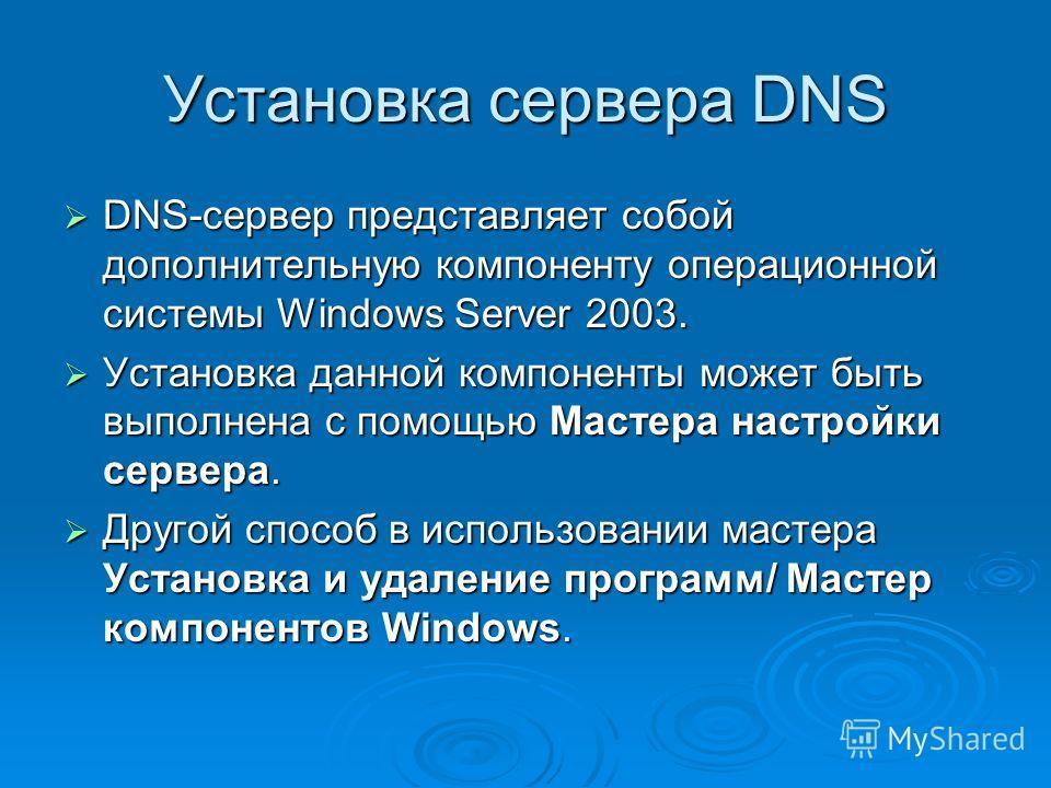 Установка сервера DNS DNS-сервер представляет собой дополнительную компоненту операционной системы Windows Server 2003. DNS-сервер представляет собой дополнительную компоненту операционной системы Windows Server 2003. Установка данной компоненты може
