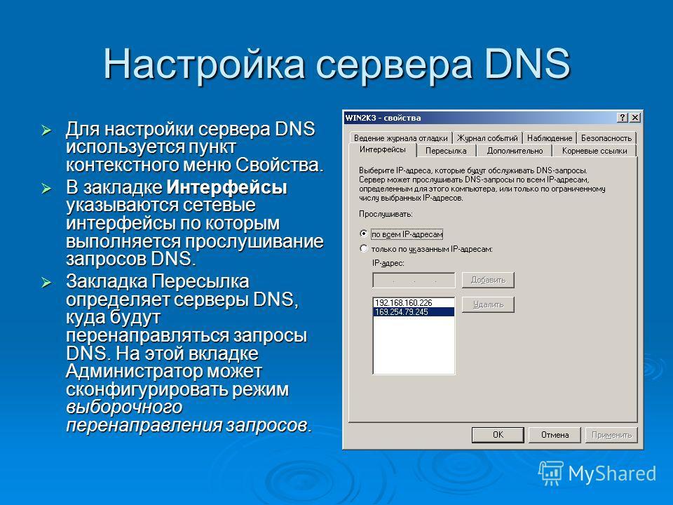 Настройка сервера DNS Для настройки сервера DNS используется пункт контекстного меню Свойства. Для настройки сервера DNS используется пункт контекстного меню Свойства. В закладке Интерфейсы указываются сетевые интерфейсы по которым выполняется прослу