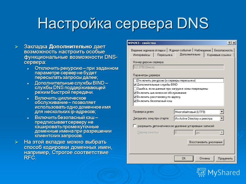 Настройка сервера DNS Закладка Дополнительно дает возможность настроить особые функциональные возможности DNS- сервера: Закладка Дополнительно дает возможность настроить особые функциональные возможности DNS- сервера: Отключить рекурсию – при заданно