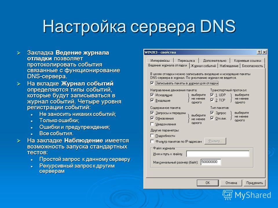 Настройка сервера DNS Закладка Ведение журнала отладки позволяет протоколировать события связанные с функционирование DNS-сервера. Закладка Ведение журнала отладки позволяет протоколировать события связанные с функционирование DNS-сервера. На вкладке