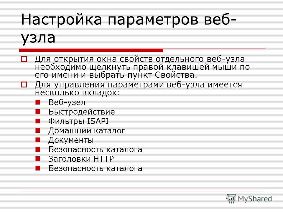 Настройка параметров веб- узла Для открытия окна свойств отдельного веб-узла необходимо щелкнуть правой клавишей мыши по его имени и выбрать пункт Свойства. Для управления параметрами веб-узла имеется несколько вкладок: Веб-узел Быстродействие Фильтр