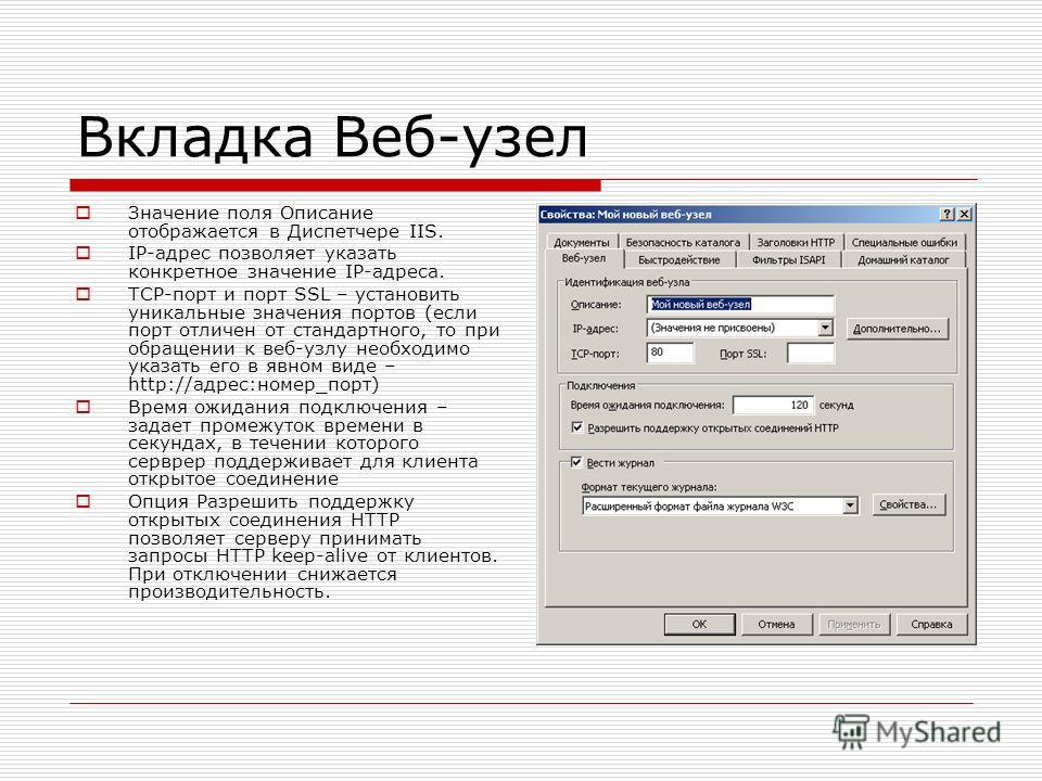 Вкладка Веб-узел Значение поля Описание отображается в Диспетчере IIS. IP-адрес позволяет указать конкретное значение IP-адреса. TCP-порт и порт SSL – установить уникальные значения портов (если порт отличен от стандартного, то при обращении к веб-уз
