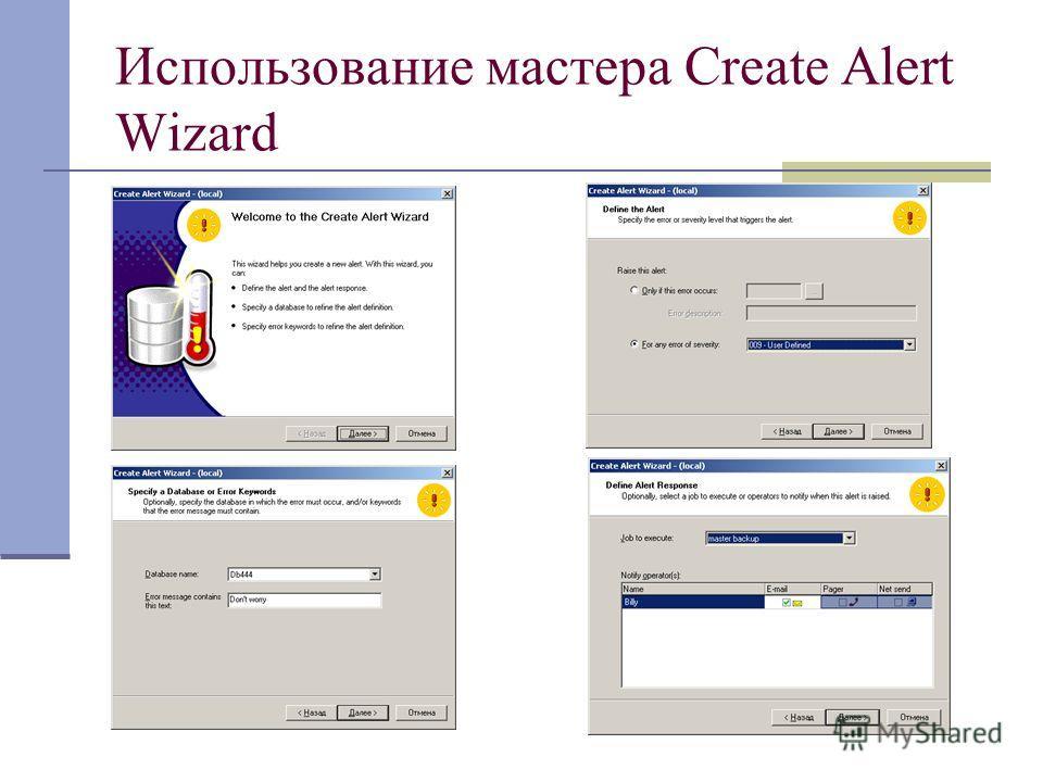 Использование мастера Create Alert Wizard