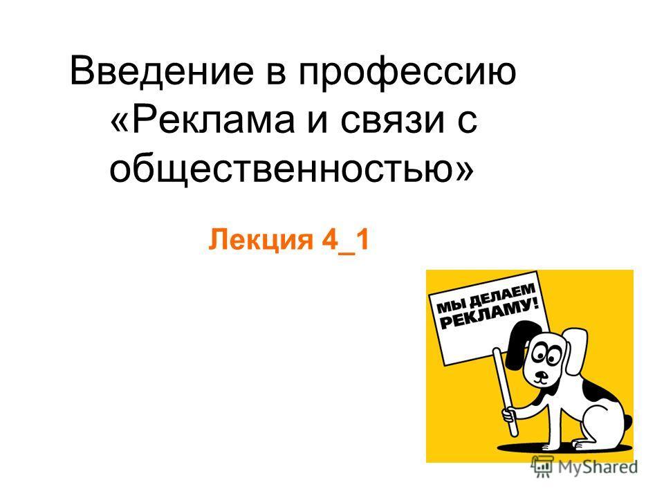 Введение в профессию «Реклама и связи с общественностью» Лекция 4_1
