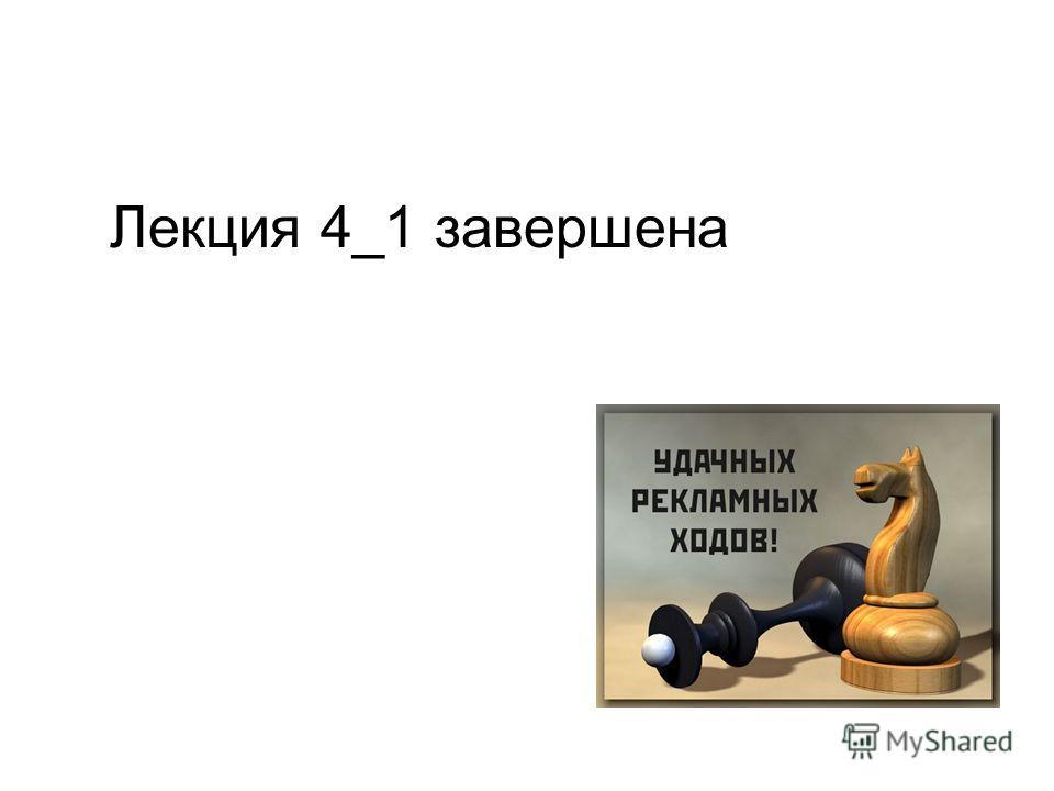 Лекция 4_1 завершена