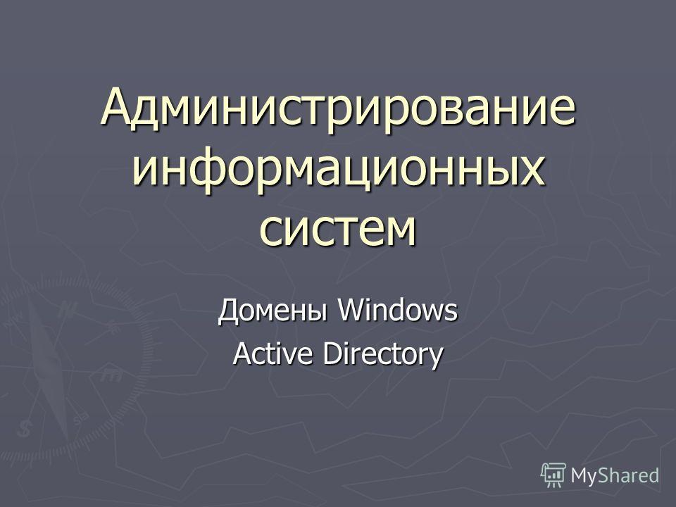 Администрирование информационных систем Домены Windows Active Directory