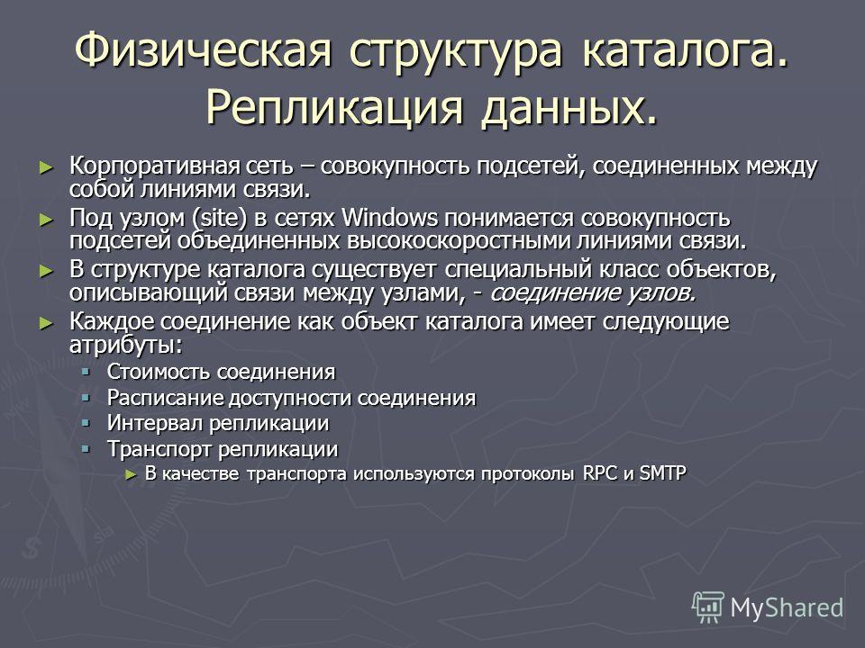 Физическая структура каталога. Репликация данных. Корпоративная сеть – совокупность подсетей, соединенных между собой линиями связи. Корпоративная сеть – совокупность подсетей, соединенных между собой линиями связи. Под узлом (site) в сетях Windows п