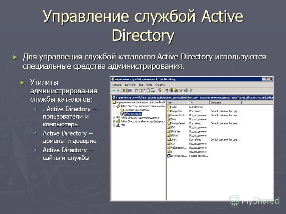 Управление службой Active Directory Для управления службой каталогов Active Directory используются специальные средства администрирования. Для управления службой каталогов Active Directory используются специальные средства администрирования. Утилиты