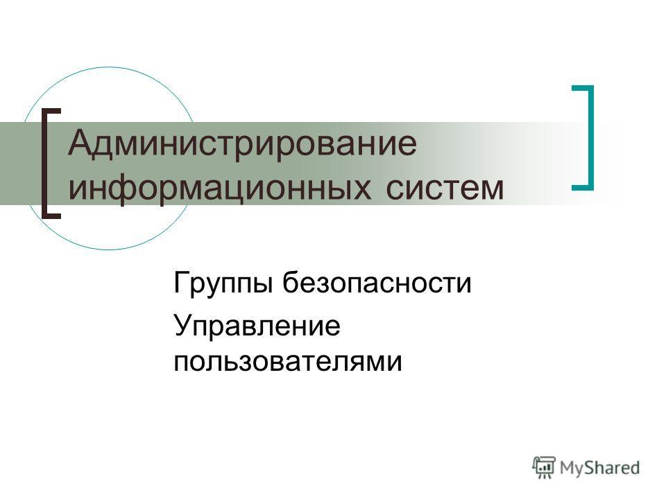 Администрирование информационных систем Группы безопасности Управление пользователями