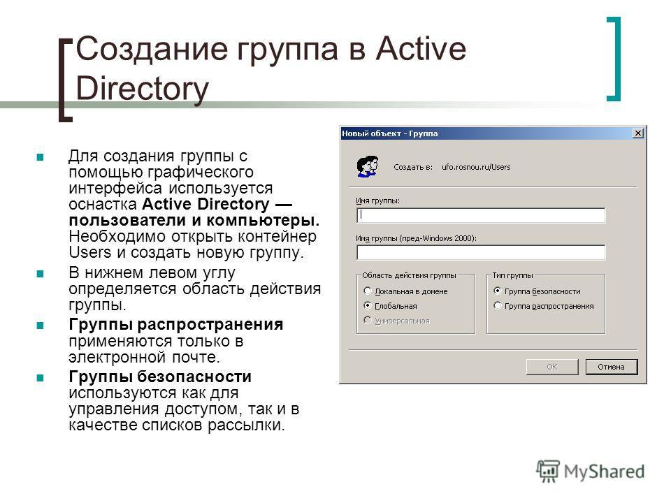 Создание группа в Active Directory Для создания группы с помощью графического интерфейса используется оснастка Active Directory пользователи и компьютеры. Необходимо открыть контейнер Users и создать новую группу. В нижнем левом углу определяется обл