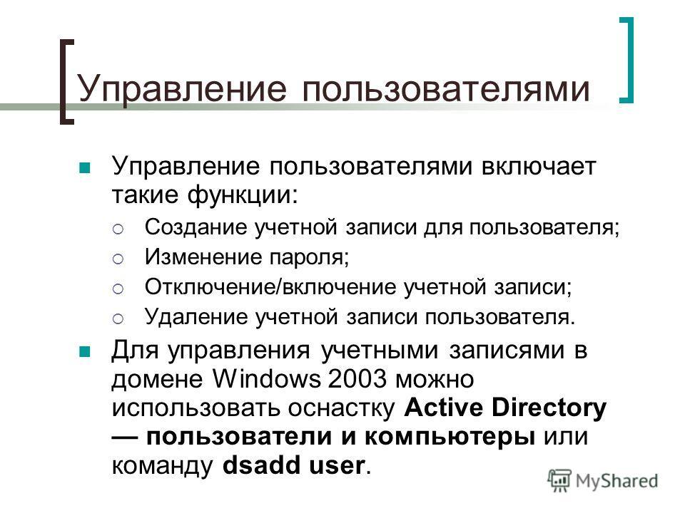 Управление пользователями Управление пользователями включает такие функции: Создание учетной записи для пользователя; Изменение пароля; Отключение/включение учетной записи; Удаление учетной записи пользователя. Для управления учетными записями в доме