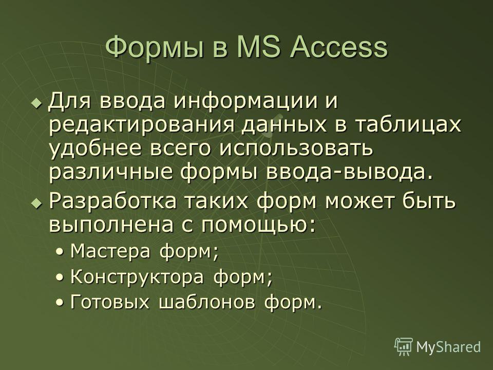 Формы в MS Access Для ввода информации и редактирования данных в таблицах удобнее всего использовать различные формы ввода-вывода. Для ввода информации и редактирования данных в таблицах удобнее всего использовать различные формы ввода-вывода. Разраб