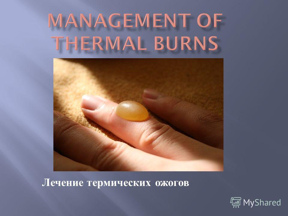 Лечение термических ожогов