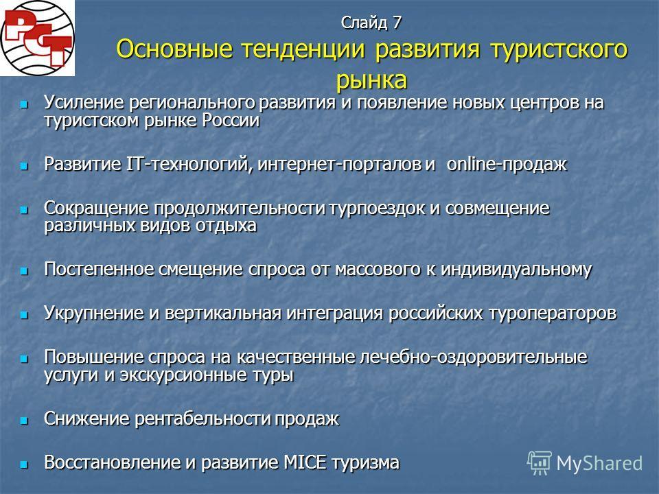 Слайд 7 Основные тенденции развития туристского рынка Усиление регионального развития и появление новых центров на туристском рынке России Усиление регионального развития и появление новых центров на туристском рынке России Развитие IT-технологий, ин