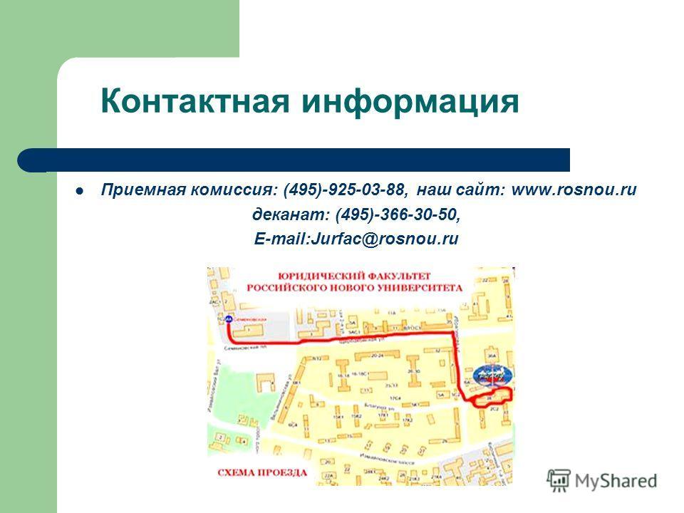 Контактная информация Приемная комиссия: (495)-925-03-88, наш сайт: www.rosnou.ru деканат: (495)-366-30-50, Е-mail:Jurfac@rosnou.ru