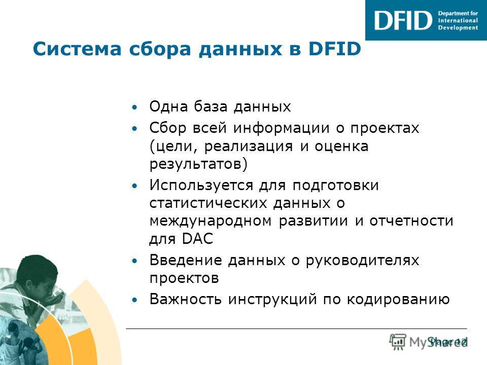 Page 11 Новые требования к информации – Парижская декларация Публикация информации о проектах На вэб-сайте DFID публикуется вся проектная документации Повышение уровня: Прозрачности Подотчетности Знаний CRS++ Подробная информация о проектах, предоста
