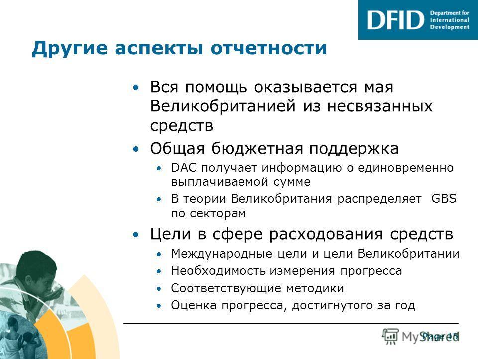 Page 14 Каким образом определяются расходы по секторам Наличие кодов секторов В DAC существует один код сектора на проект DFID использует многостороннее кодирование по секторам Кодирование по секторам, используемое DFID, основано на системе кодирован