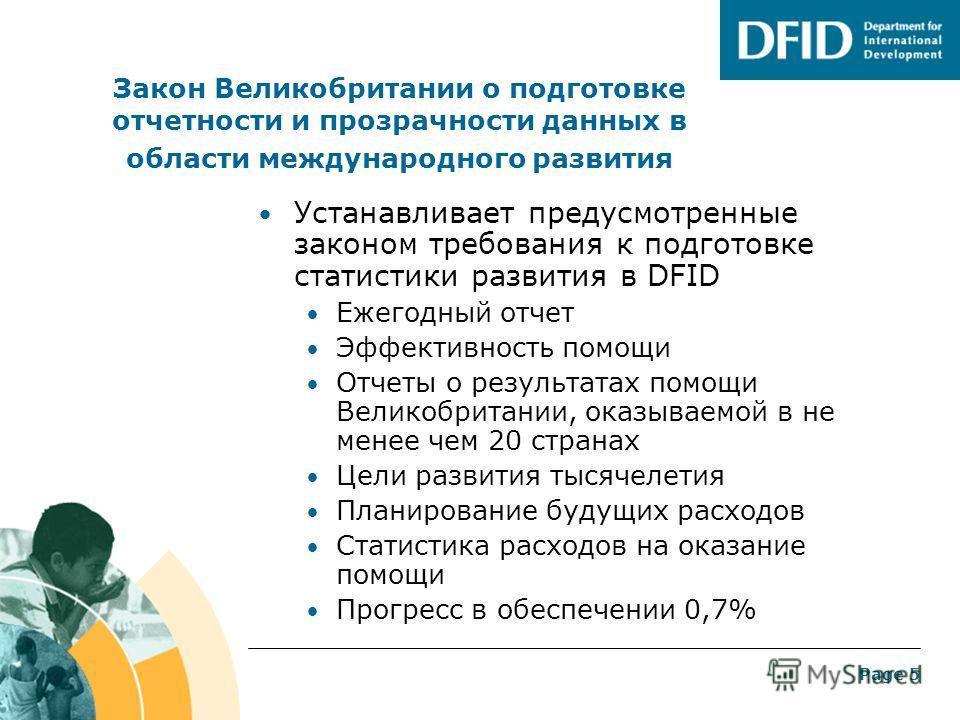Page 4 Четыре обязательства по предоставлению отчетности Закон Великобритании о подготовке отчетности и прозрачности данных в сфере международного развития Устанавливает предусмотренные законом требования по подготовке статистики развития DFID, ответ