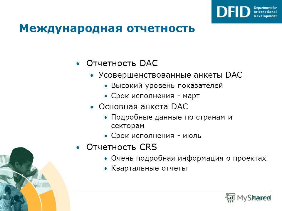 Page 5 Закон Великобритании о подготовке отчетности и прозрачности данных в области международного развития Устанавливает предусмотренные законом требования к подготовке статистики развития в DFID Ежегодный отчет Эффективность помощи Отчеты о результ