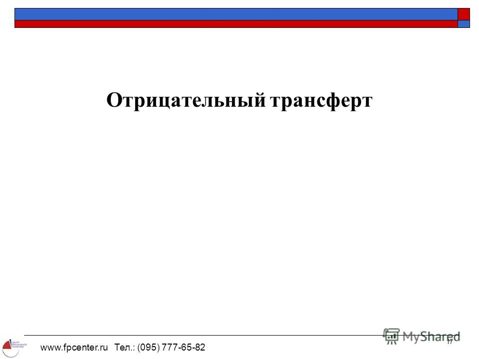 www.fpcenter.ru Тел.: (095) 777-65-82 17 Отрицательный трансферт