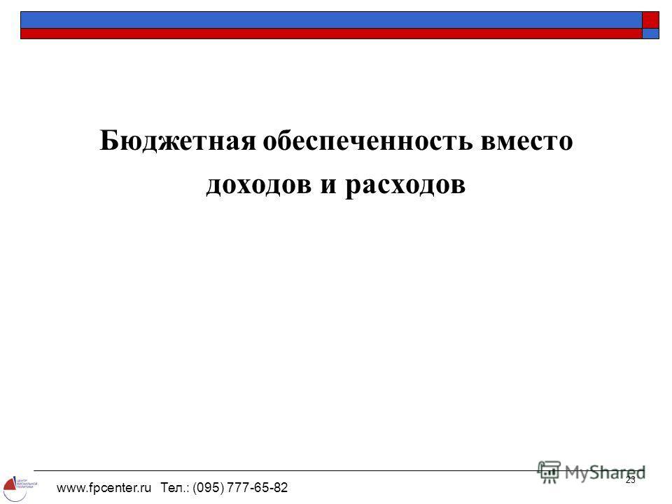 www.fpcenter.ru Тел.: (095) 777-65-82 23 Бюджетная обеспеченность вместо доходов и расходов