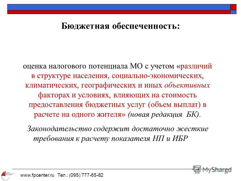www.fpcenter.ru Тел.: (095) 777-65-82 24 Бюджетная обеспеченность: оценка налогового потенциала МО с учетом «различий в структуре населения, социально-экономических, климатических, географических и иных объективных факторах и условиях, влияющих на ст