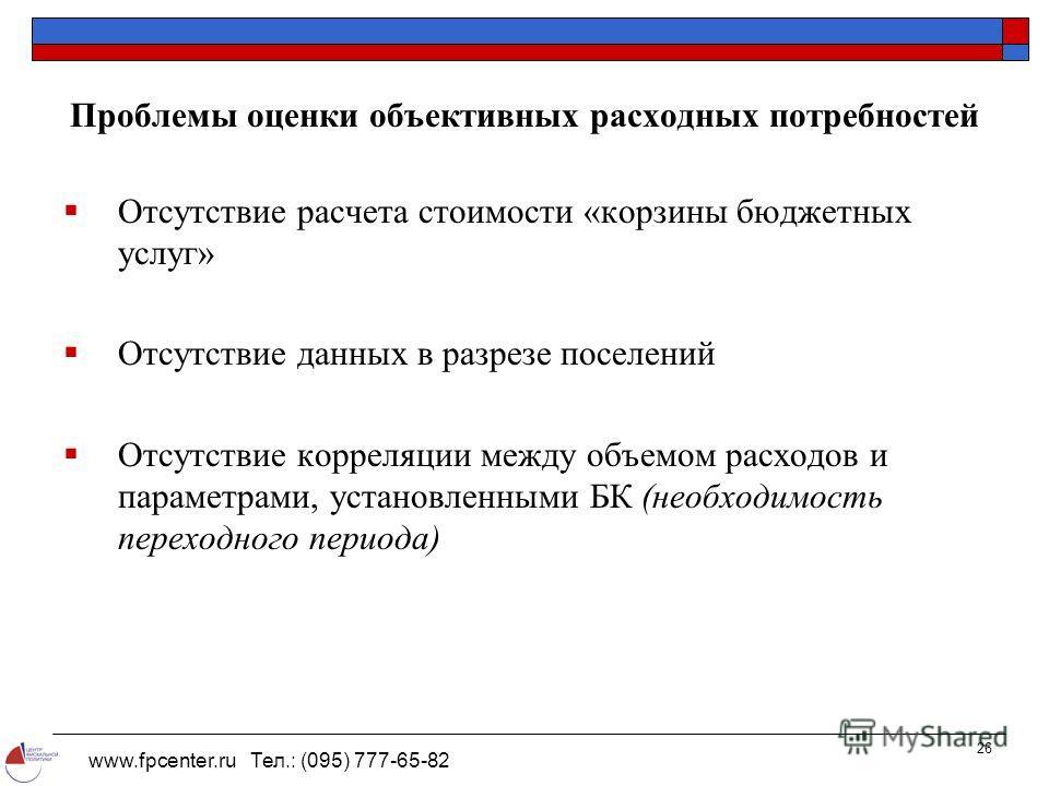 www.fpcenter.ru Тел.: (095) 777-65-82 26 Проблемы оценки объективных расходных потребностей Отсутствие расчета стоимости «корзины бюджетных услуг» Отсутствие данных в разрезе поселений Отсутствие корреляции между объемом расходов и параметрами, устан