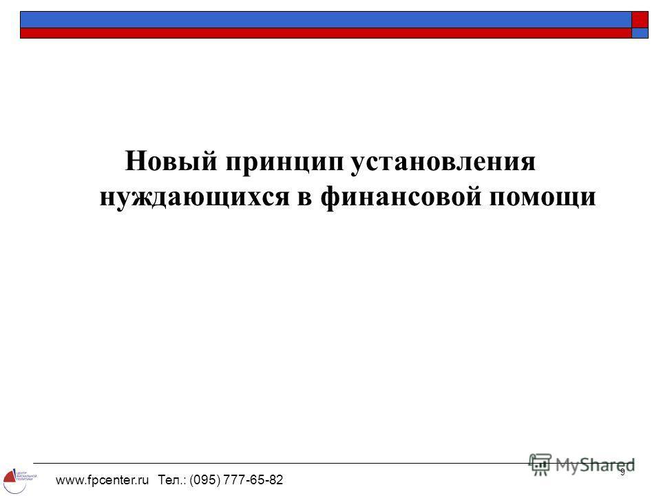 www.fpcenter.ru Тел.: (095) 777-65-82 9 Новый принцип установления нуждающихся в финансовой помощи