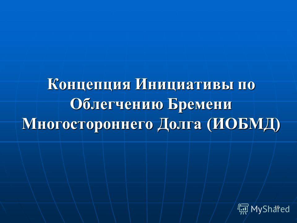 10 Концепция Инициативы по Облегчению Бремени Многостороннего Долга (ИОБМД)