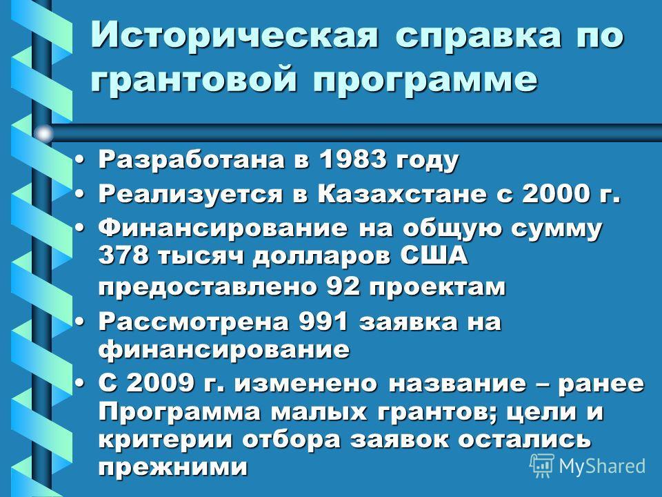 Разработана в 1983 годуРазработана в 1983 году Реализуется в Казахстане с 2000 г.Реализуется в Казахстане с 2000 г. Финансирование на общую сумму 378 тысяч долларов США предоставлено 92 проектамФинансирование на общую сумму 378 тысяч долларов США пре