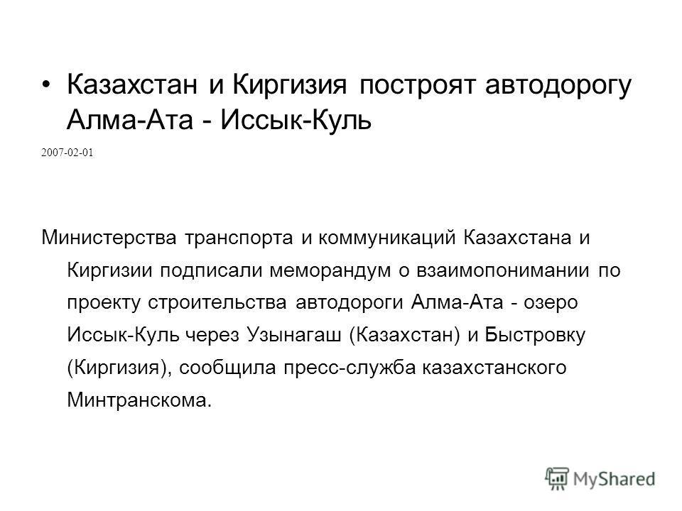 Казахстан и Киргизия построят автодорогу Алма-Ата - Иссык-Куль Министерства транспорта и коммуникаций Казахстана и Киргизии подписали меморандум о взаимопонимании по проекту строительства автодороги Алма-Ата - озеро Иссык-Куль через Узынагаш (Казахст