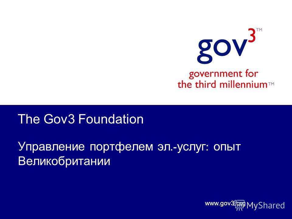 www.gov3.org The Gov3 Foundation Управление портфелем эл.- услуг : опыт Великобритании