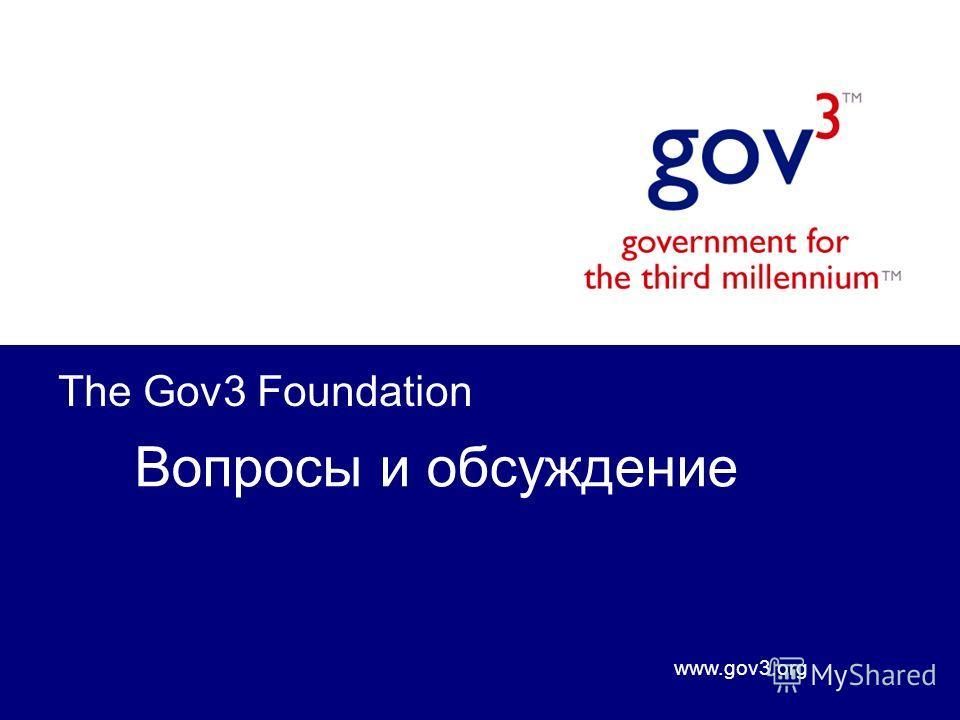 www.gov3.org The Gov3 Foundation Вопросы и обсуждение