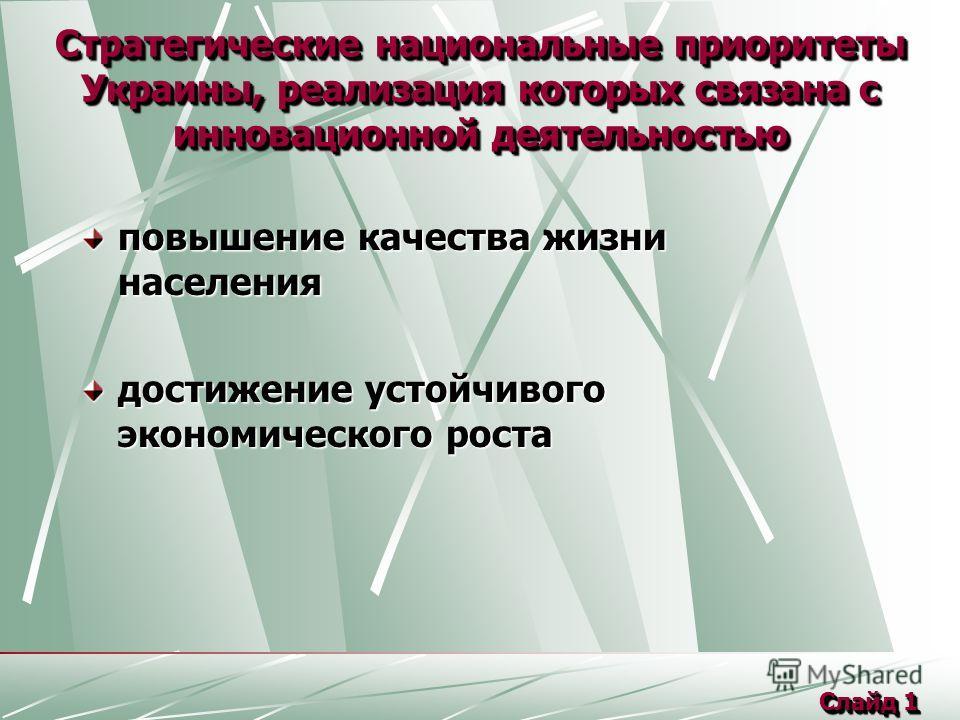Стратегические национальные приоритеты Украины, реализация которых связана с инновационной деятельностью повышение качества жизни населения достижение устойчивого экономического роста Слайд 1