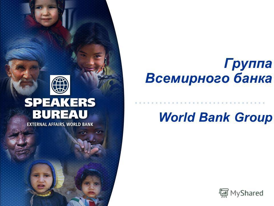 Группа Всемирного банка World Bank Group