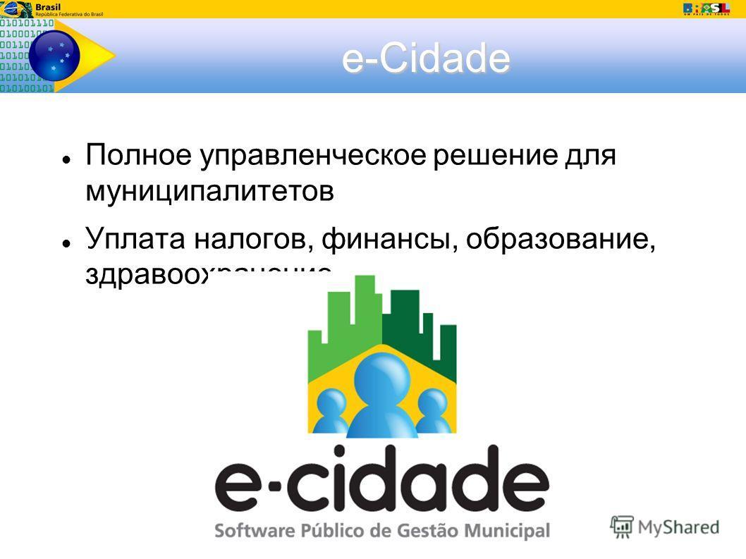 e-Cidade Полное управленческое решение для муниципалитетов Уплата налогов, финансы, образование, здравоохранение