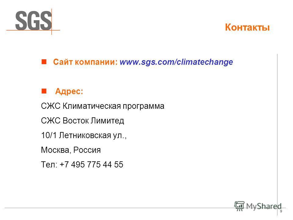 9 Контакты Сайт компании: www.sgs.com/climatechange Адрес: СЖС Климатическая программа СЖС Восток Лимитед 10/1 Летниковская ул., Москва, Россия Тел: +7 495 775 44 55