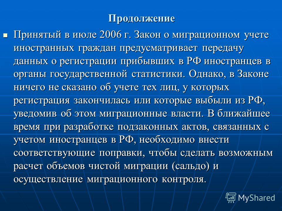 Продолжение Принятый в июле 2006 г. Закон о миграционном учете иностранных граждан предусматривает передачу данных о регистрации прибывших в РФ иностранцев в органы государственной статистики. Однако, в Законе ничего не сказано об учете тех лиц, у ко
