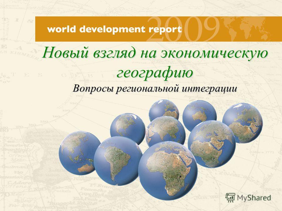Новый взгляд на экономическую географию Вопросы региональной интеграции