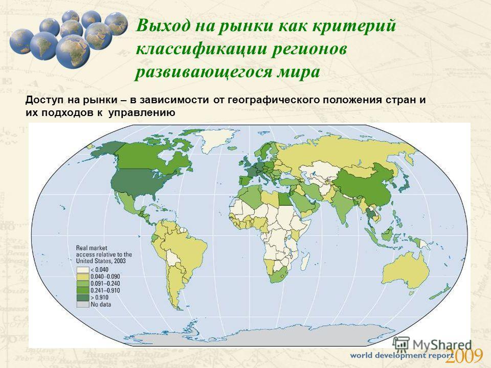 Выход на рынки как критерий классификации регионов развивающегося мира Доступ на рынки – в зависимости от географического положения стран и их подходов к управлению
