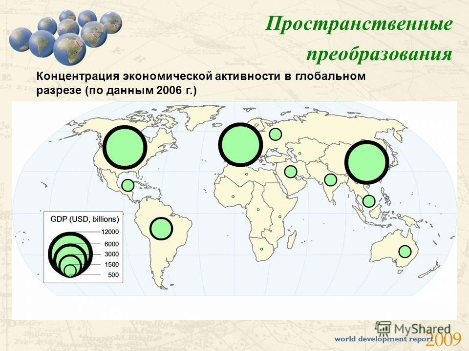 Пространственные преобразования Концентрация экономической активности в глобальном разрезе (по данным 2006 г.)
