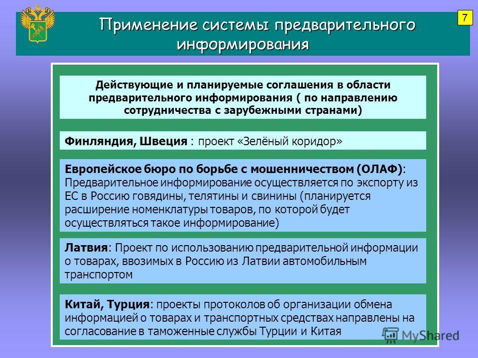 Применение системы предварительного информирования Применение системы предварительного информирования Латвия: Проект по использованию предварительной информации о товарах, ввозимых в Россию из Латвии автомобильным транспортом Действующие и планируемы
