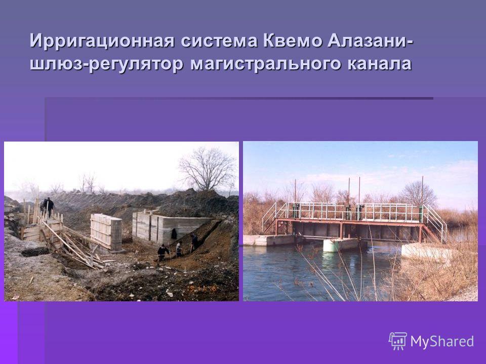 Ирригационная система Квемо Алазани- шлюз-регулятор магистрального канала